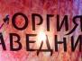 Оргия Праведников в арт-кафе Альбион